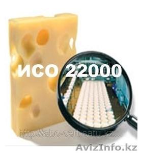 ИСО 22000 Павлодар - Изображение #1, Объявление #1028382