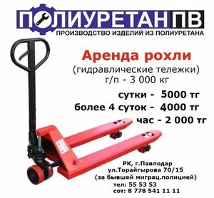 СДАЕМ В АРЕНДУ Рохли в Павлодаре! - Изображение #1, Объявление #1706588