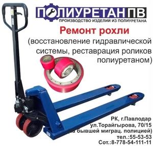 СДАЕМ В АРЕНДУ Рохли в Павлодаре! - Изображение #2, Объявление #1706588