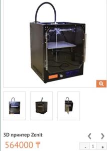 Срочно Продам 3D принтер Zenit в отличном состоянии отпечатал 1 кг ! - Изображение #1, Объявление #1707610