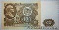 Приобрету банкноты СССР в банковских упаковках.