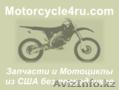Запчасти для мотоциклов из США Павлодар