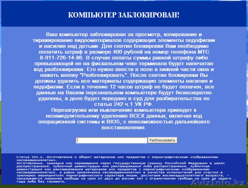вирус компьютер заблокирован порно сайты
