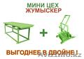 Мини цех производства брусчатки,  поребриков,  кирпичей (Жумыскер)
