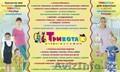 Российский ТриКотаЖ для детей