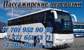 Пассажирские перевозки в Павлодаре на комфортабельных автобусах Volvo