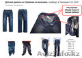 Детские джинсы из Германии на мальчика