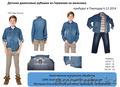 Детские джинсовые рубашки из Германии на мальчика,  100% Био-Хлопок
