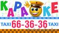 66 36 36 Такси Караоке от 250тг