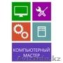 Настройка,  ремонт компьютеров,  ноутбуков в Павлодаре