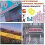Наружная рклама в Павлодаре