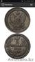 монеты царских времен