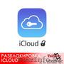Разблокировка,  восстановление icloud Apple id