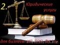 Бизнес-адвокат: юридические услуги для ИП, ТО,  ФХ