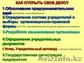 Учредительные документы (устав,  договор,  протокол,  приказ)
