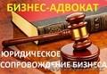 Бизнес-адвокат: юридические услуги для ИП и ТОО