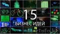 Франшиза от производителя в Павлодаре