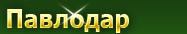 Павлодар Карта сайта