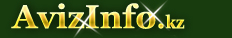 Карта сайта AvizInfo.kz - Бесплатные объявления промышленные товары,Павлодар, продам, продажа, купить, куплю промышленные товары в Павлодаре